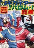 人造人間キカイダー、超人バロム・1、変身忍者嵐―3大テレビヒーローシークレットファイル