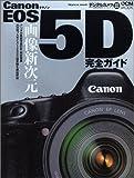 Canon EOS 5D完全ガイド―機能解説、撮影テクニック、画像特性まで完全攻略 (impress mook―DCM MOOK)
