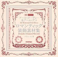 アール・ヌーヴォー&アール・デコ ロマンティック装飾素材集 (design parts collection)