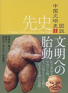 図説 中国文明史〈1〉先史―文明への胎動