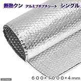 断熱クン アルミプチプチシート シングル 600×1000×4(mm) 60cm水槽用