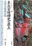 東北古墳研究の原点・会津大塚山古墳 (シリーズ「遺跡を学ぶ」)