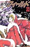 俺たちのフィールド(33) (少年サンデーコミックス)