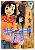 もっけ (5) (アフタヌーンKC (402))