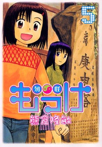 もっけ(5) (アフタヌーンKC (402))