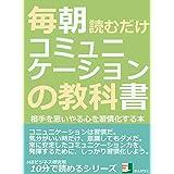 毎朝読むだけ。コミュニケーションの教科書。相手を思いやる心を習慣化する本。 10分で読めるシリーズ