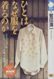 ひとはなぜ服を着るのか (NHKライブラリー (96))