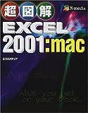 超図解 Excel2001:mac (超図解シリーズ)