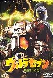 ウルトラセブン「模造された男」 [DVD]