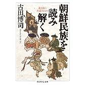 朝鮮民族を読み解く―北と南に共通するもの (ちくま学芸文庫)