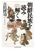 朝鮮民族を読み解く―北と南に共通するもの