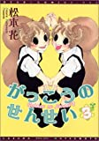 「がっこうのせんせい」3巻/松本花