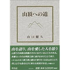 山口耀久「山頂への道」