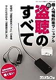 新盗聴のすべて—個人情報防衛マニュアル (三才ムック (vol.121))