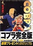 コブラ 4 完全版 (MFコミックス)