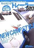 キャンピングトレーラーfan 2009 (2009) (ヤエスメディアムック 228)