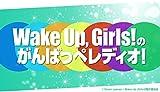Wake Up  Girls! のお料理がんばっぺ! [DVD]