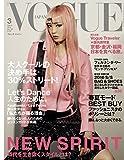 VOGUE JAPAN 2016年 03 月号 [雑誌]