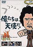 俺たちは天使だ! VOL.2 [DVD]