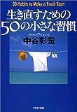 生き直すための50の小さな習慣 (PHP文庫)
