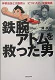 鉄腕アトムを救った男—手塚治虫と大阪商人『どついたれ』友情物語