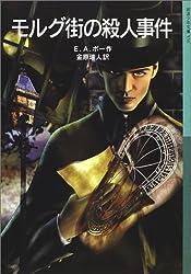モルグ街の殺人事件 (岩波少年文庫 (556))