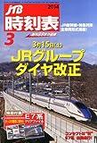 JTB時刻表 2014年 03月号 [雑誌]