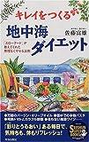 キレイをつくる地中海ダイエット—「スローフード」が教えてくれた無理なくヤセる法則 (SEISHUN SUPER BOOKS)