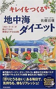 キレイをつくる地中海ダイエット―「スローフード」が教えてくれた無理なくヤセる法則 (SEISHUN SUPER BOOKS)