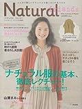 Natural friends 2012 Autumn & W ナチュラル服の基本、徹底レクチャー! (ぶんか社ムック)