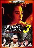 チャイニーズ・ゴースト・ストーリー3 デジタル・リマスター版 [DVD]