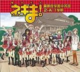魔法先生ネギま! 麻帆良学園中等部 2-A : 1学期 (DVD付)
