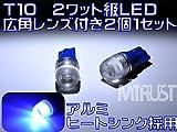 T10 LED 超広角発光レンズ採用2wワット級 ブルー発光 ポジションランプ・ナンバー灯・ルームランプ・ドアランプに最適【エムトラ】