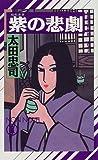紫の悲劇 / 太田 忠司 のシリーズ情報を見る