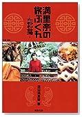 満里奈の旅ぶくれ―たわわ台湾 (新潮文庫)
