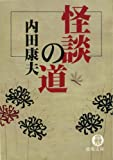 怪談の道 (徳間文庫)