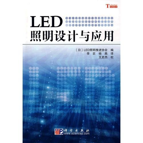 Led Lighting Design And Application