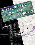 グラフィックファイルフォーマット・ハンドブック