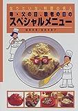母・父の日・敬老の日のスペシャルメニュー (なりたいな、料理の名人)