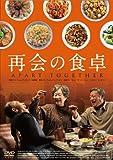 再会の食卓 [DVD]