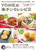 YOMEの楽チン☆レシピ2