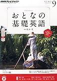 NHK テレビ おとなの基礎英語 2013年 09月号 [雑誌]