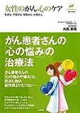 女性のがん心のケア―乳がん・子宮がん・卵巣がん・大腸がん (名医の診察室)