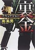 【文庫】 裏金(ブラックマネー) (文芸社文庫 み 2-12)