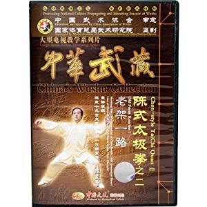 Chen-style Taijiquan Old Form Routine I by Grandmaster Chen Zhenglei (5 disc)