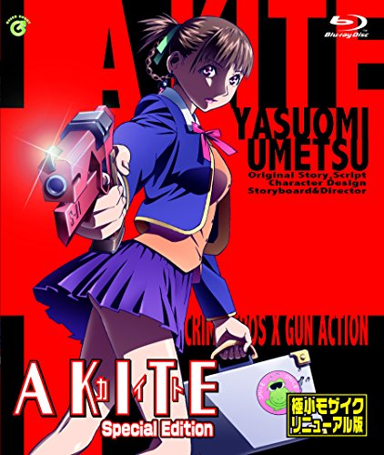 [] A KITE / カイト Special Edition ハリウッド実写映画公開記念版 [Blu-ray]