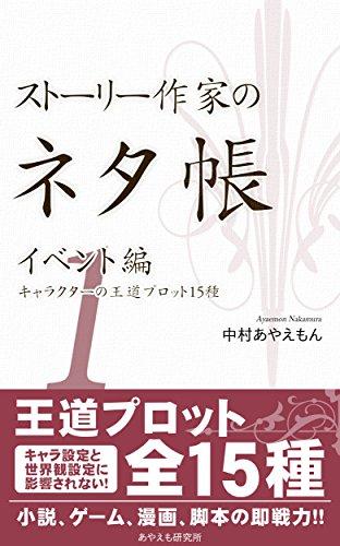 ストーリー作家のネタ帳 イベント編1―キャラクターの王道プロット15種