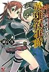 神滅騎竜の英雄叙事詩(サーガディア) (このライトノベルがすごい!文庫)