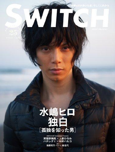 SWITCH Vol.29 No.1(2011年1月号) 特集:水嶋ヒロ