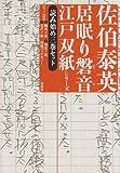 居眠り磐音江戸双紙シリーズ読み始めセット(3冊セット)